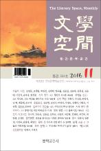 문학공간 2016년 11월호-웹용.jpg