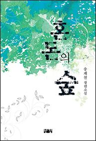 송재철 혼돈의 숲웹.jpg
