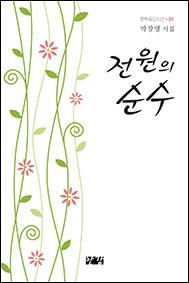 박창영 시집-전원의순수web.jpg