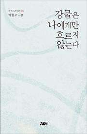 245-박현조(강물은)표지 사본.jpg